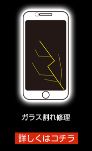 iPhoneガラス割れ修理
