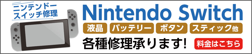Nintendo Switch修理